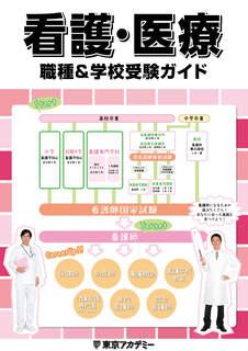 05_看護医療ガイドブック表紙.jpg