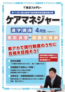 ケアマネジャー通学講座.png