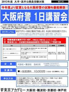 大阪府警講習会.jpg