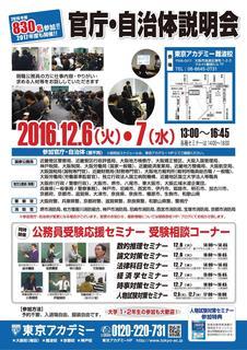 官庁自治体説明会 関西ブロック-001.jpg
