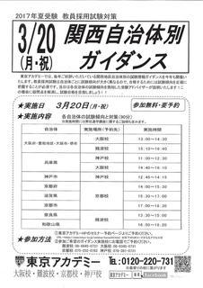 自治体別ガイダンス.jpg