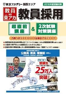 kansai-chochokuzen-hyoshi.jpg